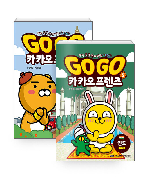 [세트] Go Go 카카오프렌즈 1~8 세트 - 전8권