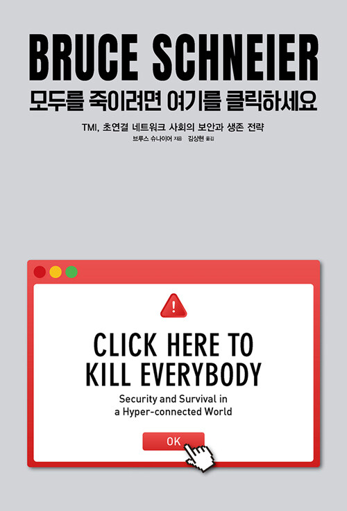 모두를 죽이려면 여기를 클릭하세요 : TMI, 초연결 네트워크 사회의 보안과 생존 전략