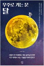 우주로 가는 문 달 : 신화부터 과학까지 알아두면 쓸 데 있는 유쾌발랄 달 이야기