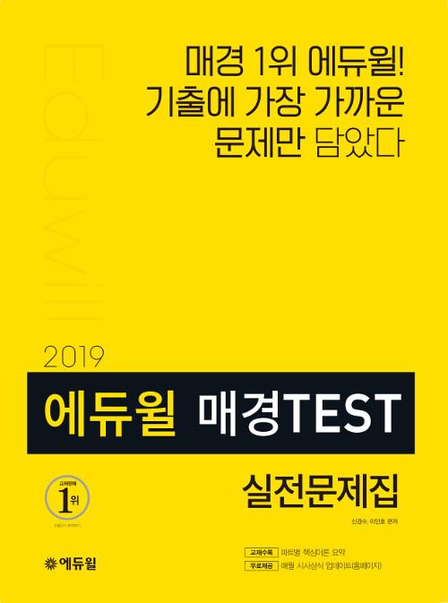 2019 에듀윌 매경TEST 실전문제집