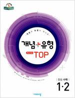 개념 + 유형 최고수준 탑 TOP 중등 수학 1-2 (2019년)