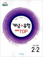 개념 + 유형 최고수준 탑 TOP 중등 수학 2-2 (2019년)