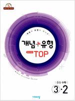 개념 + 유형 최고수준 탑 TOP 중등 수학 3-2 (2019년)