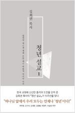 김회권 목사 청년 설교 1
