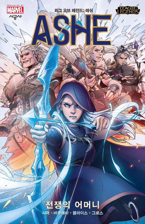 리그 오브 레전드 : 애쉬 - 전쟁의 어머니