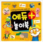 뽀로로 에듀 플러스 놀이북