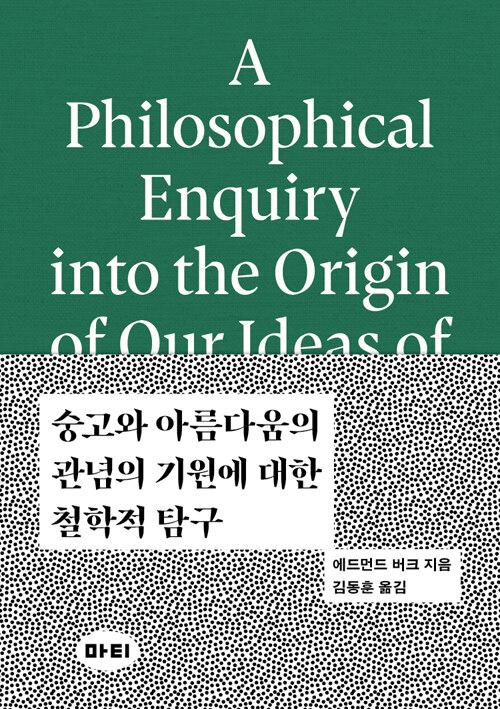 숭고와 아름다움의 관념의 기원에 대한 철학적 탐구