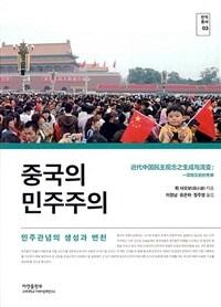 중국의 민주주의 : 민주관념의 생성과 변천