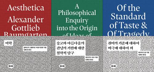 [세트] 미학 + 숭고와 아름다움의 관념의 기원에 대한 철학적 탐구 + 취미의 기준에 대하여 / 비극에 대하여 외 - 전3권