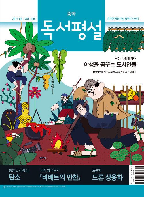 중학 독서평설 2019.6