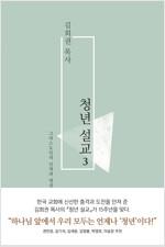 김회권 목사 청년 설교 3