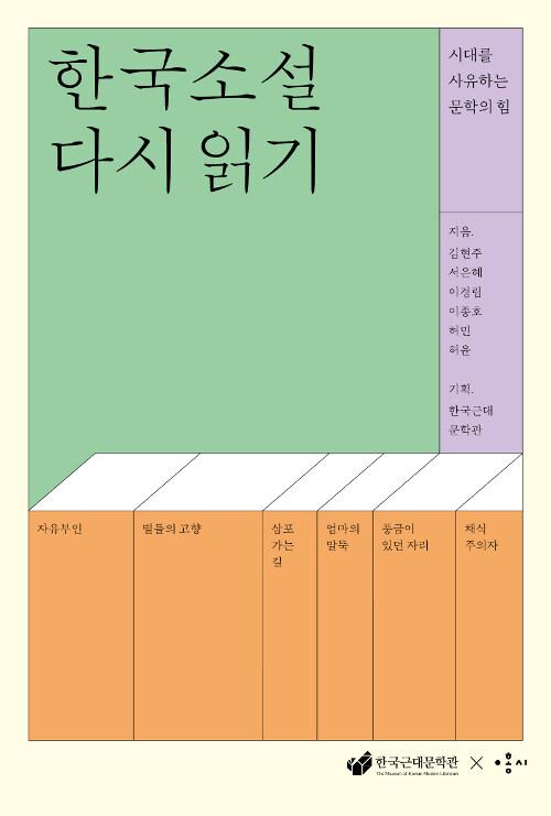 한국소설 다시 읽기