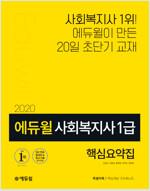 2020 에듀윌 사회복지사 1급 핵심요약집