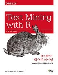 R로 배우는 텍스트 마이닝