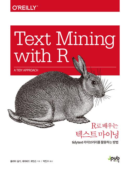 R로 배우는 텍스트 마이닝 : tidytext 라이브러리를 활용하는 방법