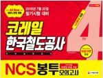 2019 하반기 All-New NCS 코레일 한국철도공사 직무능력검사 봉투모의고사 4회분