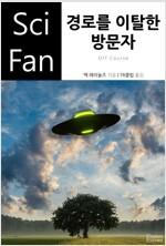 경로를 이탈한 방문자 - SciFan 제141권