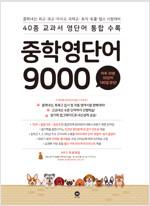 중학영단어 9000