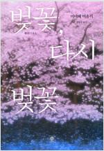 벚꽃, 다시 벚꽃