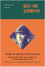 밀양 사람 김원봉이오 : 역사 인물 소설