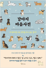 강아지 마음사전