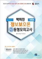 2020 박미진 정보보호론 최종 동형모의고사
