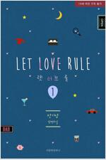 [세트] [BL] 렛 러브 룰(Let Love Rule) - BL the Classics (총2권/완결)