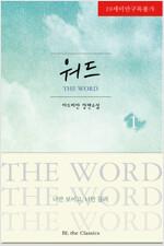 [세트] [BL] 워드 The Word (총2권/완결)