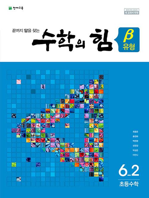 수학의 힘 베타 유형 초등수학 6-2 (2020년용)