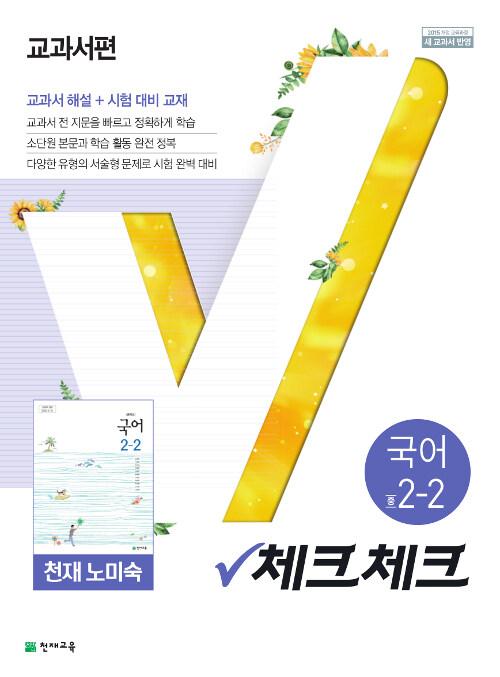 체크체크 국어 중2-2 천재(노미숙) 교과서편 (2019년)