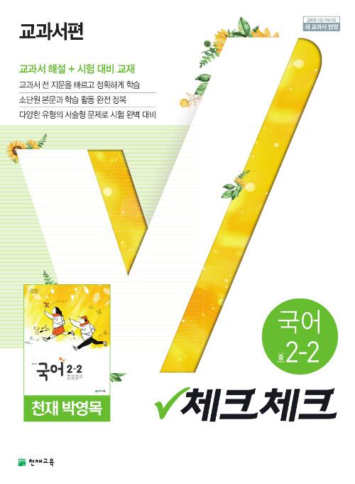 체크체크 국어 중2-2 천재(박영목) 교과서편 (2019년)