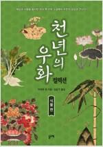 [세트] 천년의 우화 컬렉션 : 식물 편 (총5권)