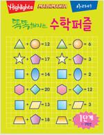 똑똑해지는 수학퍼즐 1단계