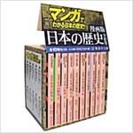 漫畵版 日本の曆史全10券セット (集英社文庫)