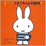 1才からのうさこちゃんの繪本セット 1 (全4冊) [單行本]