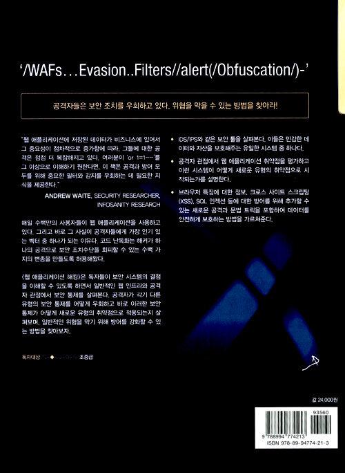 웹 애플리케이션 해킹 : 취약점을 이용한 공격과 방어의 기술