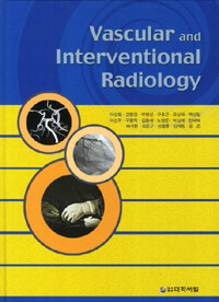 Vascular and interventional radiology 개정3판