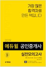2019 에듀윌 공인중개사 1차 실전모의고사