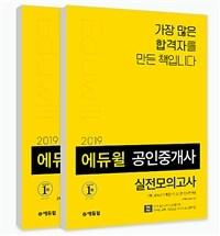 [세트] 2019 에듀윌 공인중개사 1, 2차 실전모의고사 세트 - 전2권