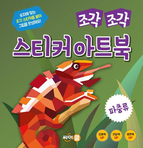 조각 조각 스티커 아트북 : 파충류