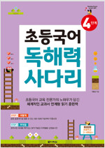 초등국어 독해력 사다리 4단계