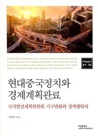 현대중국정치와 경제계획관료 : 국가발전계획위원회 기구변화와 정책행위자