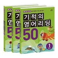 기적의 영어리딩 50 세트 (본책 + 별책 + CD 1장) - 전3권