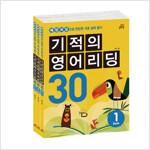 기적의 영어리딩 30 세트 (본책 + 별책 + CD) - 전3권