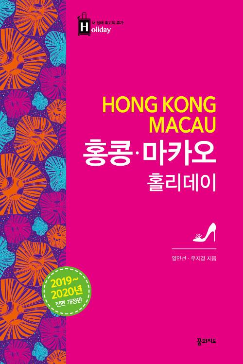 홍콩.마카오 홀리데이 (2019~2020 전면 개정판)