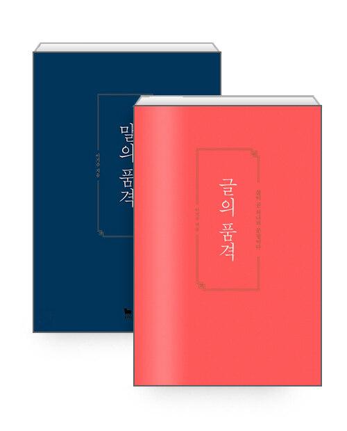 [세트] 글의 품격 + 말의 품격 - 전2권