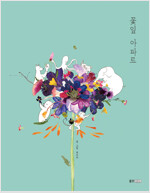 꽃잎 아파트