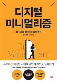 디지털 미니멀리즘 :딥 워크를 뛰어넘는 삶의 원칙