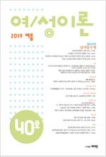 여/성이론 통권 제40호