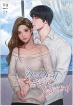 [세트] 치열하게, 달콤하게 (외전 포함) (총3권/완결)